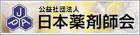 公益社団法人日本薬剤師会