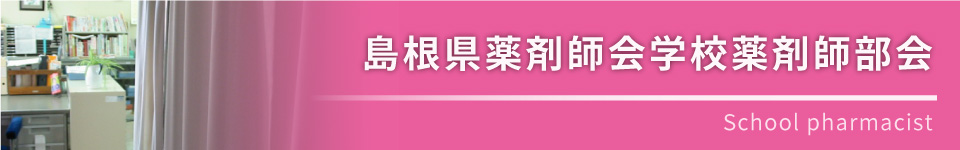 島根県薬剤師会学校薬剤師部会